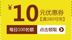 10元优惠券